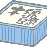 豆腐の木綿と絹の違い!栄養も違うの? 鍋にはどっちが使いやすい?